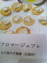 fromajyu.JPG